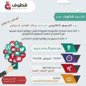 دورة التسويق الالكتروني باستخدام شبكات التواصل الاجتماعي  شهر مايو 2017
