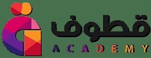 أكاديمية قطوف - QtoofAcademy