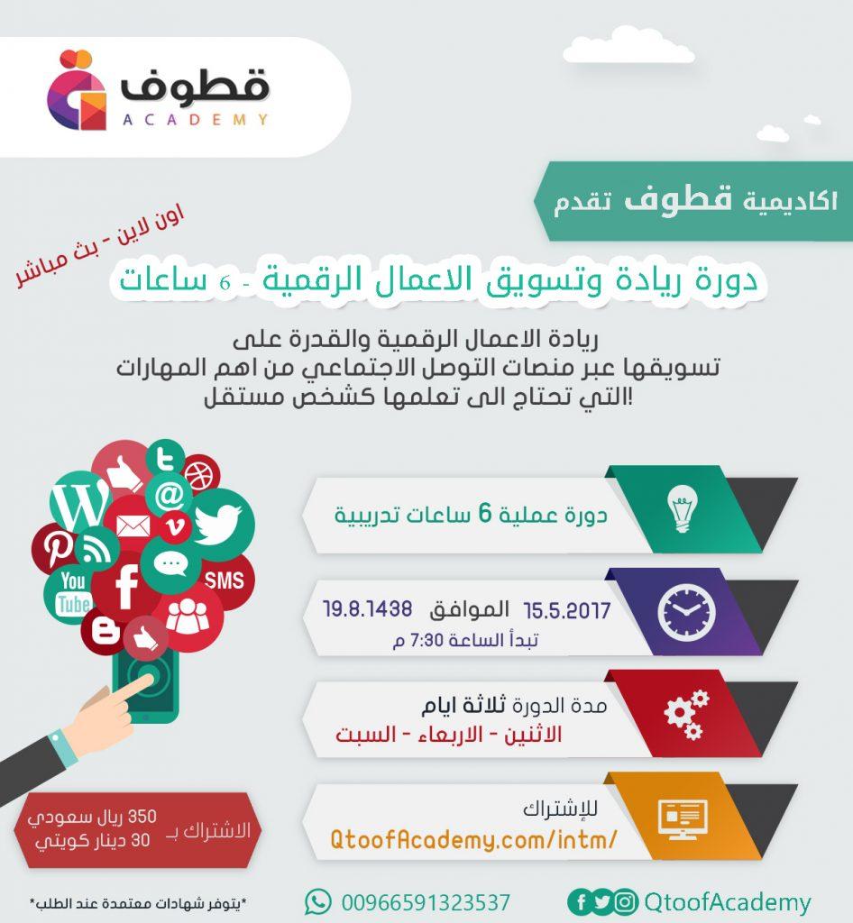 دورة ريادة وتسويق الاعمال الرقمية  شهر مايو 2017