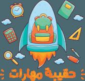 skills bag
