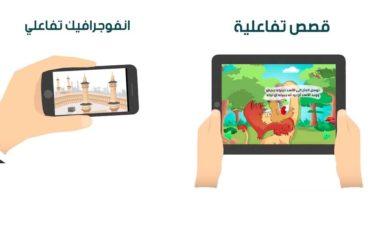 مسار صناعة محتوى تعليمي تفاعلي