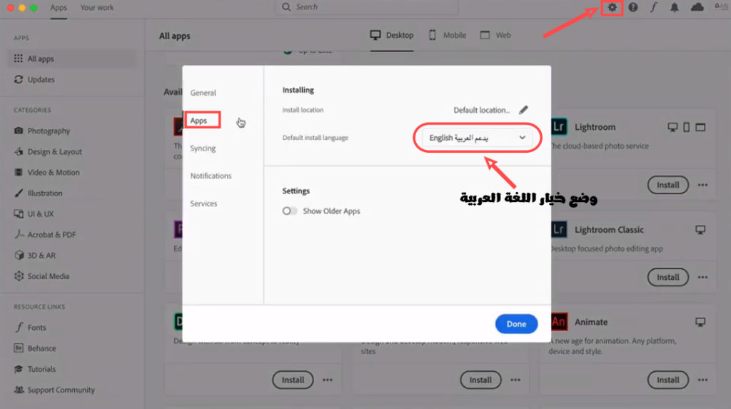 تفعيل اللغة العربية في برامج التصميم من شركة ادوبي
