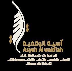 Asia wakfiah logo