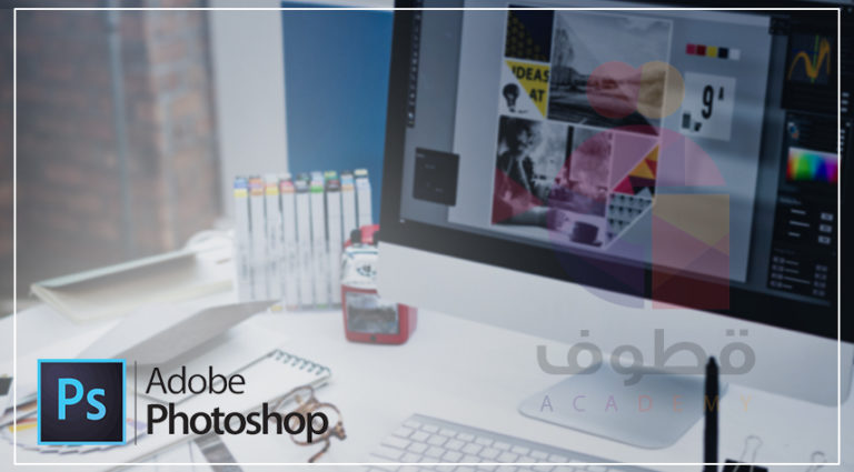 Design Web photoshop 768x425 1