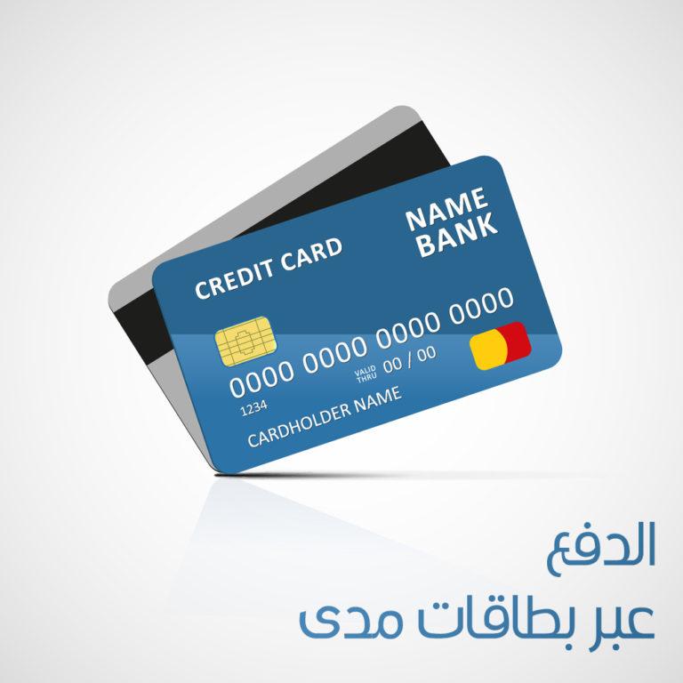 طريقة الدفع عبر بطاقات مدى ؟
