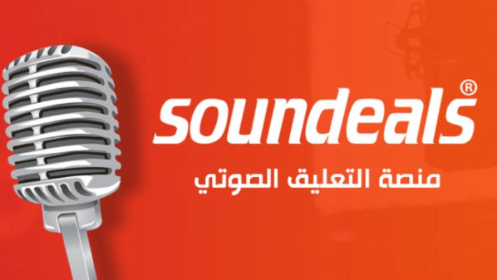 الطريقة الاحترافية لتسجيل صوتي لمشروعك موقع سونديلز ؟