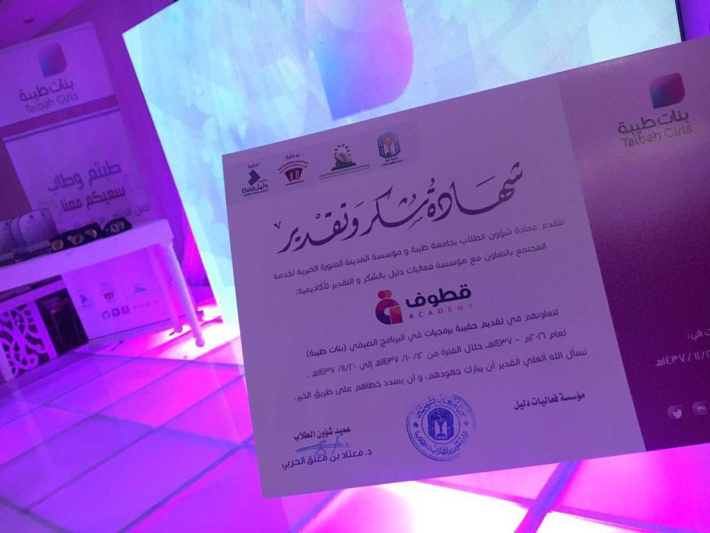 شهادة شكر لاكاديمية من جامعة طيبة