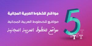 5-free-arabic-fonts