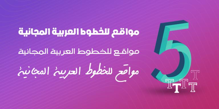 5 مواقع لتحميل الخطوط العربية المجانية الآمنة وطريقة تثبيتها